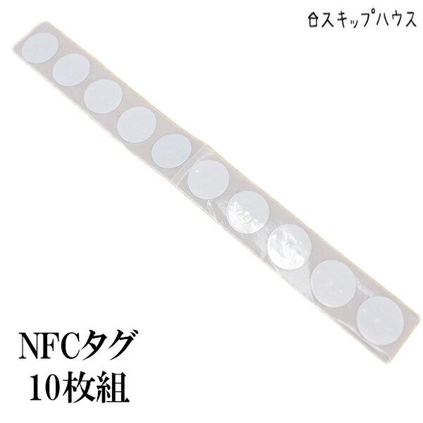 【送料無料】 10枚セットNFCタグ シール C...の商品画像