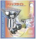 マクサー電機 クリップライト60W型 E26 電球付き白熱電球(LED電球使用可)ON/OFFスイッチ付きクリップはさみ幅:30mmMCL-16CBスポット照明、インテリアライト、作業などに。