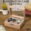 【10日23:59まで!店内ポイント最大46倍】時計ケース 木製 腕時計 収納ケース 3本収納 高級ウォッチボックス プレゼント ギフト インテリア コレクション 腕時計ボックス ウォッチケース ディスプレイ 展示 メンズ レディース おしゃれ