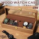 時計ケース 木製 腕時計 収納ケース 6本収納 高級ウォッチボックス プレゼント ギフト インテリア コレクション 腕時計ボックス ウォッチケース ディスプレイ 展示 メンズ レディース おしゃれ