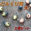 どんぐり(大) 鈴 金古美と銅古美の2個セット ※海外生産のため、鈴の傘の部分のズレ・かすれ、全体の