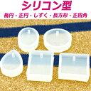 UVレジンクラフト・シリコン型 【正円型・正方形型・長方形・楕円・しずく型】1個 【レジンクラフトに最適】【ラウンド・オーバル・スクエア・ドロップ】