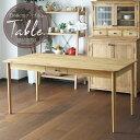 * ダイニングテーブル 幅160cm カントリー ヴィンテージ 4人掛け用 パイン無垢 自然塗装 オイル 食卓 ナチュラル