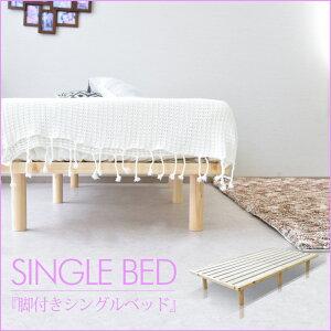 送料無料ベッドフレーム木製ウォールナット無垢【シングル】