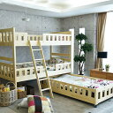 【SALE対象商品】【SALE対象商品】3段ベッド 親子ベッド 木製 無垢 子供から大人まで