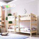 【送料無料】二段ベッド コンパクト 子供 〜 大人まで 北欧パイン パイン 木製 ロータ