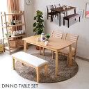 【送料無料】ダイニングテーブルセット 幅130 4点セット 木製 4人掛け ダイニングテーブル4点セット 4人用 北欧 シンプル ダイニングチェア ウォールナット オーク 突板 ベンチ