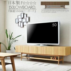 * 日本製 テレビボード 幅150cm TVボード ウォールナ