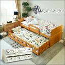【送料無料】】 ベッド 親子ベッド シングル ツイン 二段ベッド パイン材 無垢材 カントリー LVLスノコ すのこベッド 大人から子供まで シンプル セパレート 2人用