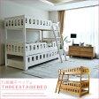 三段ベッド 3段ベッド ロータイプ コンパクト 親子ベッド 2段ベッド 木製 無垢 スノコ カントリー シンプル ホワイト ライトブラウン ベッドフレーム シンプル ハシゴタイプ
