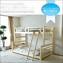 【SALE対象商品】二段ベッド 子供 〜 大人まで 北欧パイン フィンランドパイン 木製