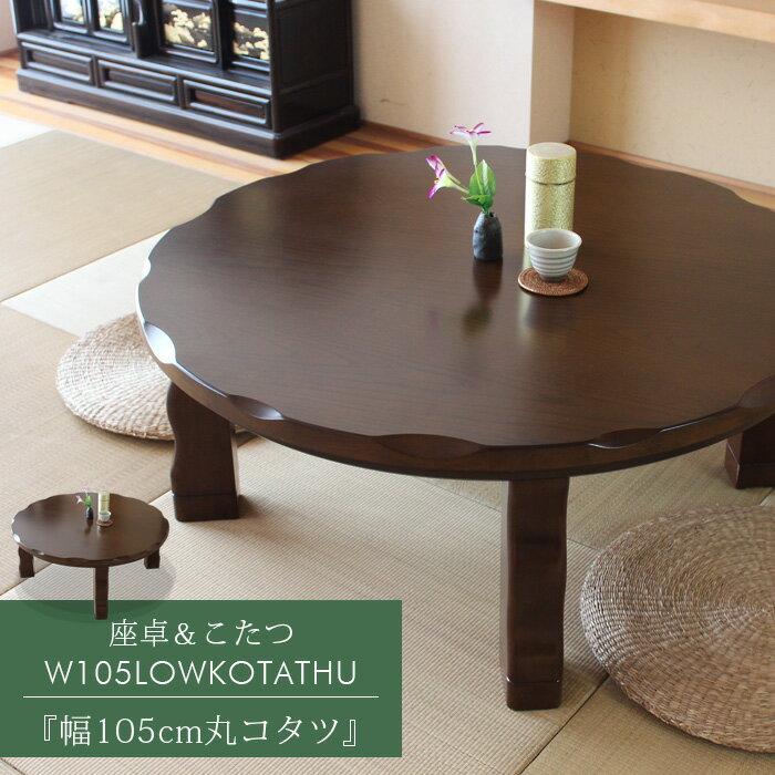 こたつ テーブル 幅105 丸テーブル ロータイプ  北欧テイスト リビングテーブル 暖房器具 座卓 センターテーブル オシャレ ローコタツ こたつ用品  リビングテーブル 送料無料 こたつ オーク材 ヒーター 木製 省エネ長野県