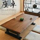 【送料無料】座卓 幅150cm 木製 食卓 テーブル ローテ...