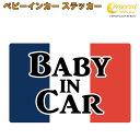 楽天ステッカーショップ クレセントベビーインカー ステッカー フランス 国旗 トリコロール 【ベイビー キッズ チャイルド ベイビーインカー チャイルドインカー キッズインカー baby kids child on board 赤ちゃん こども 子供 男の子 女の子 かわいい かっこいい】