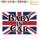 楽天ステッカーショップ クレセントベビーインカー ステッカー イギリス 国旗 ユニオンジャック 【ベイビー キッズ チャイルド ベイビーインカー チャイルドインカー キッズインカー baby kids child on board 赤ちゃん こども 子供 男の子 女の子 かわいい かっこいい】