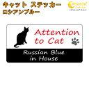 ロシアンブルー イン ハウス ステッカー 【猫 cat in house キャット シール 防犯 russian blue】【文字変更可】