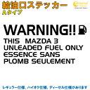 マツダ3 MAZDA 3 給油口ステッカー Aタイプ 全32色 【車 フューエルステッカー シール デカール フィルム かっこいい fuel ワーニング warning 注意書き カッティング】【名入れ】【文字 変更可】
