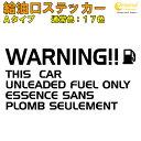 給油口ステッカー フューエルステッカー Aタイプ:通常色 全17色 【車 カー シール 名入 英語 文字 かっこいい fuel】【文字 変更可】