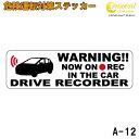 追突防止 危険運転 対策 ステッカー ドライブレコーダー A-12 妨害運転 煽り 前後方向 録画中 記録中 rec シール デカール