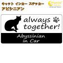 アビシニアン abyssinian in Car ステッカー プリントタイプ 【Cat in Car キャット インカー 猫 シール デカール】【文字変更可】 ラッキーシール