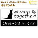 オリエンタル oriental in Car ステッカー プリントタイプ 【Cat in Car キャット インカー 猫 シール デカール】...