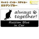 ロシアンブルー russian blue in Car ステッカー プリントタイプ 【Cat in Car キャット インカー 猫 シール デカール】【文字変更可】