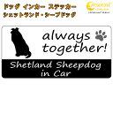 シェットランド・シープドッグ shetland sheepdog in Car ステッカー プリントタイプ 【dog in car ドッグ インカー 犬 シール デカール】【文字変更可】
