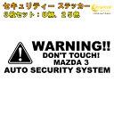 マツダ3 MAZDA 3 セキュリティー ステッカー 3枚セット 全32色 【ダミーセキュリティー 車 シール デカール フィルム 盗難防止 防犯 車上荒らし ワーニング warning カッティング】【名入れ】【文字 変更可】
