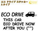エコ ドライブ ステッカー ECO DRIVE Aタイプ 全25色 【追突防止 安全運転 低燃費 カー シール かっこいい】 ラッキーシール