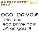 エコ ドライブ ステッカー ECO DRIVE Dタイプ 全25色 【追突防止 安全運転 低燃費 カー シール かっこいい】 ラッキーシール