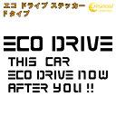 エコ ドライブ ステッカー ECO DRIVE Fタイプ 全25色 【追突防止 安全運転 低燃費 カー シール かっこいい】 ラッキーシール