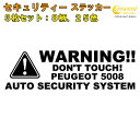 プジョー 5008 PEUGEOT 5008 セキュリティー ステッカー 3枚セット 全25色 【車 シール デカール カー 盗難防止 防犯 security sticker カッティングシート】【名入れ】【送料無料】【文字 変更可】