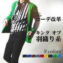 【カーディガン】 コットン カーデ カットソー  赤青緑黄黒などの9カラー【RCP】