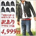 【アウトレット】 本革 レザージャケット メンズ ライダースジャケット メンズ シングルライダース