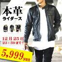 【12月25日まで限定タイムセール】ライダースジャケット 本革 メンズ ライダース パーカー シング