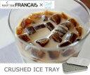 CRUSHED ICE TRAY(クラッシュアイストレイ)/製氷皿/シリコン製