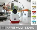 APYUI MULTI STAND(アピュイ マルチスタンド)/キッチングッズ/鍋フタ置き/レシピスタンド