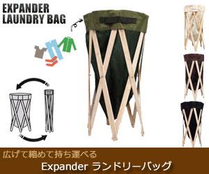 エクスパンダー ランドリー ボックス バスケット