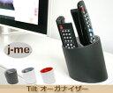 【j-me/ジェイミー】Tilt オーガナイザー/リモコンスタンド/リモコン収納/リモートホルダー