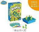 【ThinkFun/シンクファン社】Hoppers(ホッパーズ)/迷路ゲーム/知育玩具