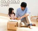 【送料無料】【COLOCOLO CHAIR】コロコロ チェア /チェア /キッズチェア