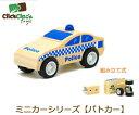 【CLICK CLACK/クリック・クラック】 ミニカーシリーズ・パトカー/組み立て式/木のおもちゃ/はたらく車/木製玩具/出産祝い/知育玩具/ギフト