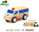 ミニカーシリーズ・救急車/組み立て式/木のおもちゃ/はたらく車/木製玩具/出産祝い/知育玩具/ギフト