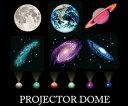 PROJECTOR DOME(プロジェクタードーム)/バスライト/インテリアライト/ルームライト/防滴/プラネタリウム