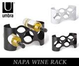 【UMBRA/アンブラ】NAPA WINE RACK (ナパワインラック)/ワイングッズ/ワインホルダー
