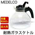 メデルコ ウィスラーケトル ガラスケトル MEDELCO 12cups 直火用(ガラス やかん おしゃれ ケトル)