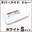 ラバーメイド 水切りトレー ドレーナー トレイ マイクロバン(抗菌加工)(ドレーナートレー) S ホワイト 白