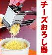 チーズおろし器(チーズグレーター) ダイヤモンドリナー(チーズ削り/チーズ卸器/スライサー/カッター/パン粉)