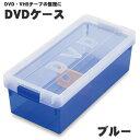 伊勢藤 DVDケース 収納ケース 収納ボックス フタ付き ブルー DVD ビデオテープ 収納