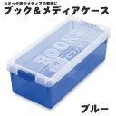 伊勢藤 漫画 本 CD DVD 収納ケース 収納ボックス フタ付き ボックスケース ブック&メディアケース ブルー